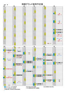 2020川口市サッカー協会大会スケジュール