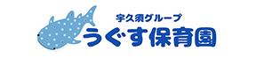宇久須グループ うぐす保育園